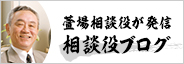 萱場相談役が発信「相談役ブログ」
