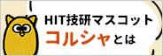 HIT技研マスコット「コルシャ」